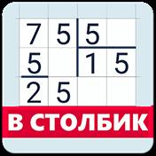 Division Calculator иконка