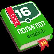 Полиглот: Английский язык, Lite иконка