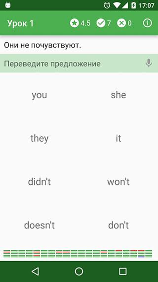 Полиглот: Английский язык, Lite скриншот 2