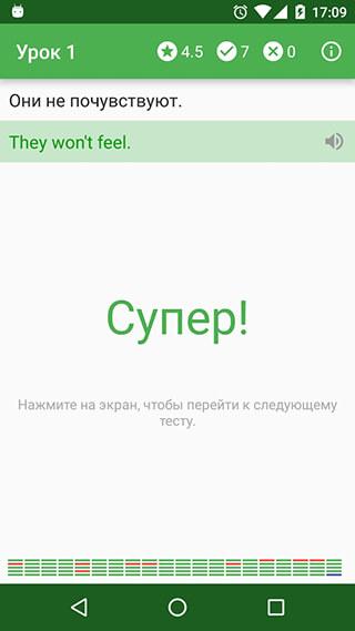 Полиглот: Английский язык, Lite скриншот 3