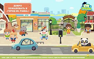 Dr. Panda Town скриншот 1
