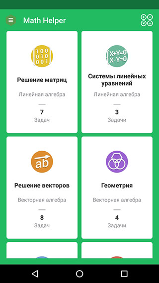 Math Helper Lite: Algebra скриншот 1