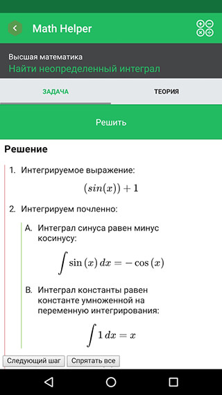 Math Helper Lite: Algebra скриншот 3