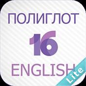 Полиглот 16 Lite: Английский иконка