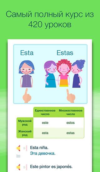 Learn Spanish: Espanol скриншот 2