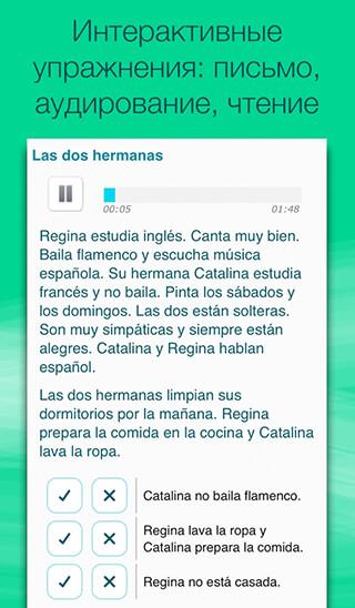 Learn Spanish: Espanol скриншот 3