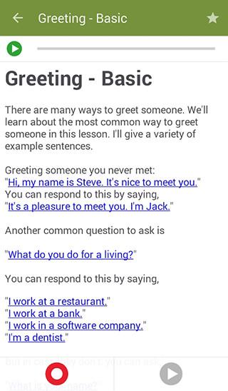 Learn to Speak English скриншот 3