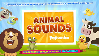 Animal Sounds скриншот 1