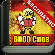 Learn Spanish Vocabulary: 6,000 Words иконка
