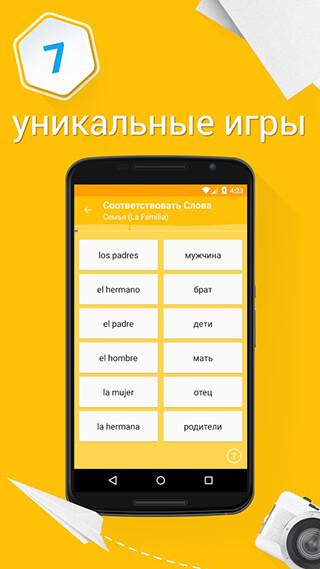 Learn Spanish Vocabulary: 6,000 Words скриншот 4