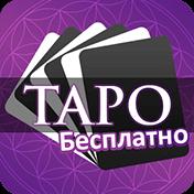 Free Tarot Reading иконка