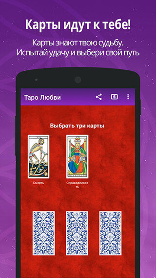 Free Tarot Reading скриншот 3