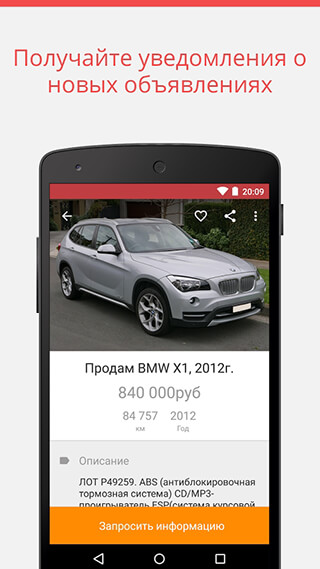 Used Cars for Sale: Trovit скриншот 4