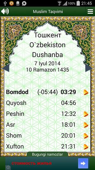 Muslim Taqvimi: Prayer Times скриншот 1