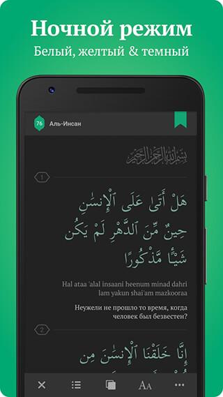 Sajda: Prayer Times, Quran, Azan and Qibla скриншот 3