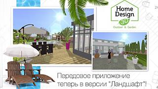 Home Design 3D Outdoor/Garden скриншот 1