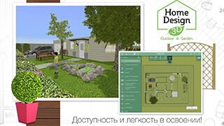 Home Design 3D Outdoor/Garden скриншот 2