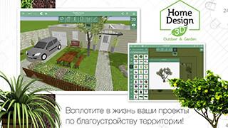 Home Design 3D Outdoor/Garden скриншот 3