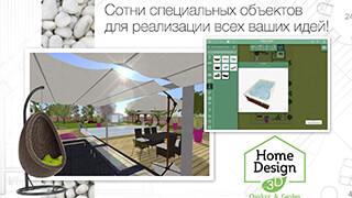 Home Design 3D Outdoor/Garden скриншот 4