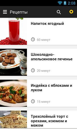 Афиша: Еда скриншот 1