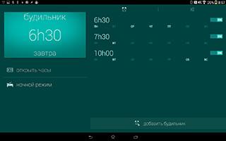 Glimmer: Luminous alarm clock скриншот 1