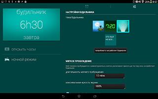 Glimmer: Luminous alarm clock скриншот 2
