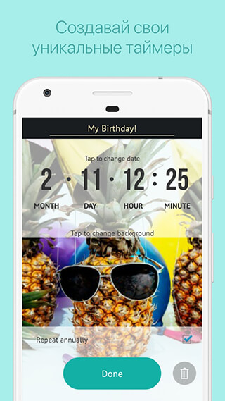 My Day: Countdown Timer скриншот 4