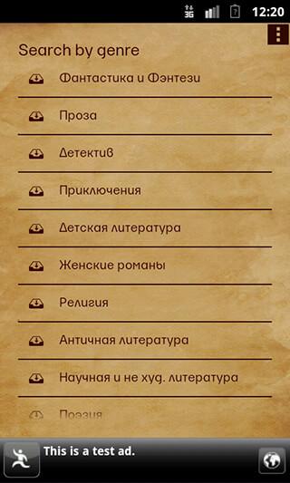 Книжная лавка скриншот 3