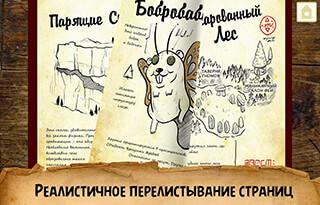 Дневники скриншот 3