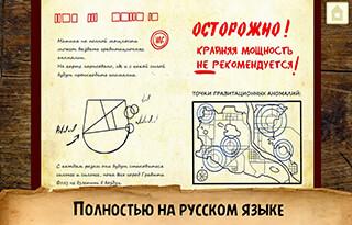 Дневники скриншот 4