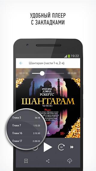 Аудиокниги бесплатно: Патефон скриншот 2