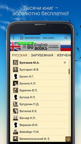 Домашняя библиотека скриншот 1