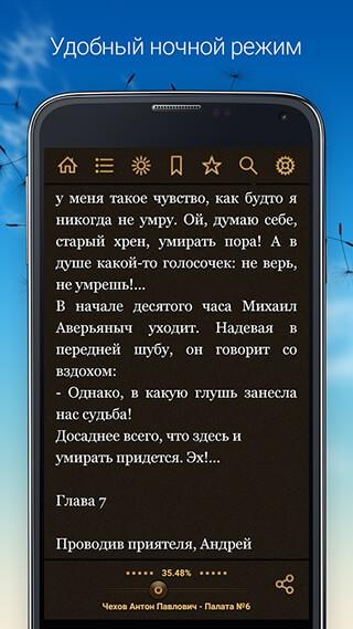 Домашняя библиотека скриншот 4