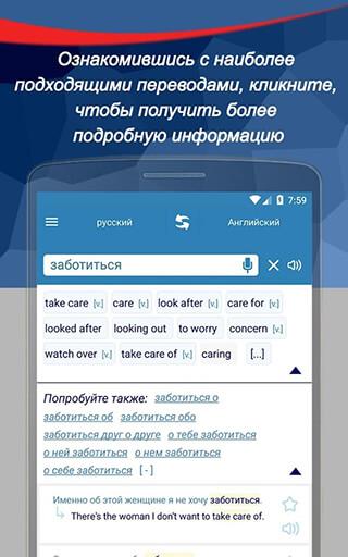 Reverso Translation Dictionary скриншот 2