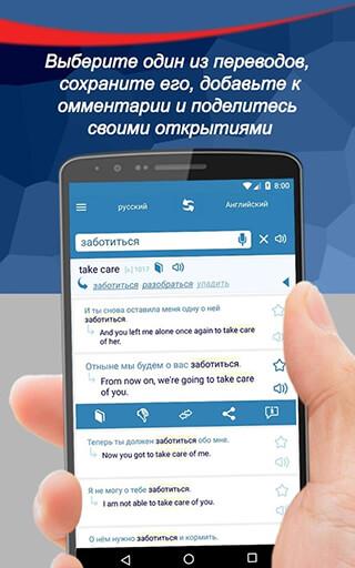 Reverso Translation Dictionary скриншот 3
