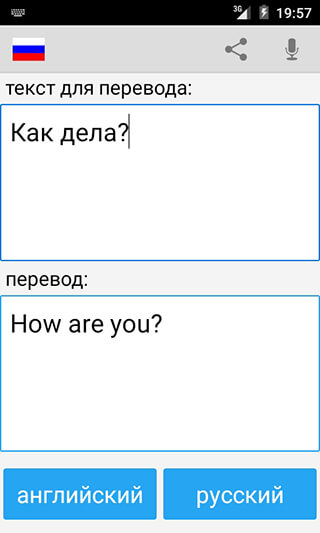 Russian English Translator скриншот 2