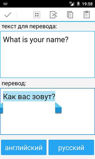Russian English Translator скриншот 3