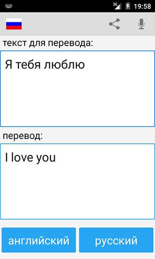Russian English Translator скриншот 4