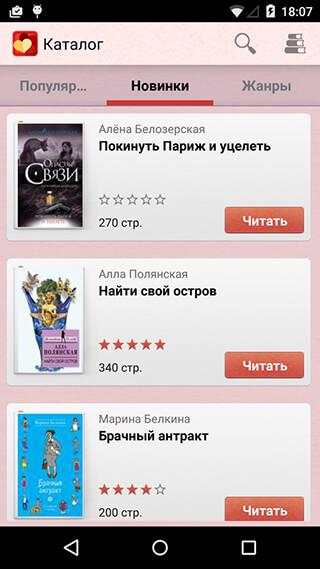 Романы: Бесплатные книги скриншот 1