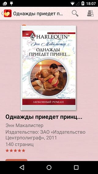 Романы: Бесплатные книги скриншот 2
