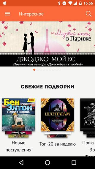 Читать книги бесплатно скриншот 1