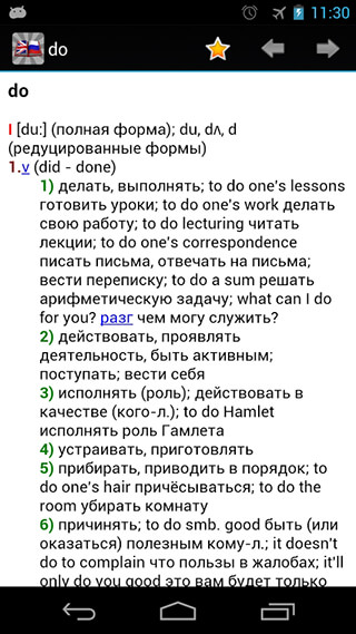 Dictionary English-Russian скриншот 3