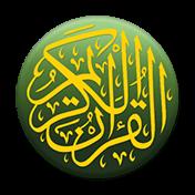 Коран на русском языке иконка