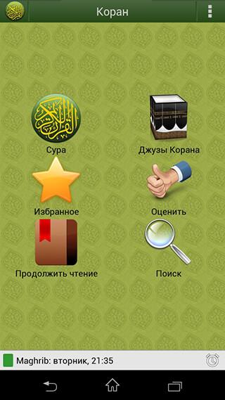 Коран на русском языке скриншот 1