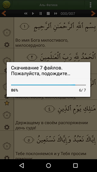 Коран на русском языке скриншот 3