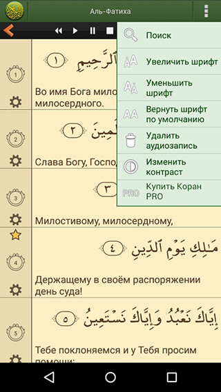 Коран на русском языке скриншот 4