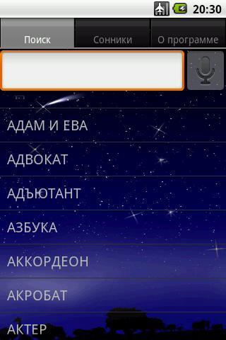 Книга сновидений: Сонник скриншот 1