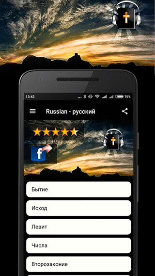 Audio Bible MP3 скриншот 1