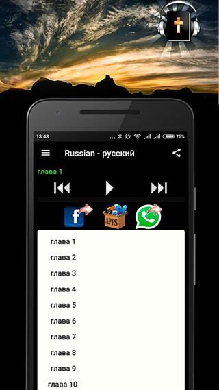 Audio Bible MP3 скриншот 4