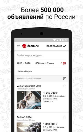 Дром Авто: Цены на машины скриншот 1